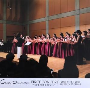 パルピタンテ コンサート写真